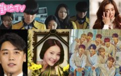 Many K-Idols Come Forward and Reveal the Dark Side of Kpop